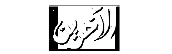 Al Akhareen
